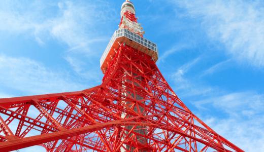 手相の五芒星とトレードオフ ビリヤニを食べた後に東京タワーで
